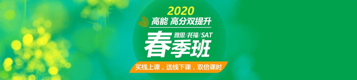 2020年雅思托福sat春季班