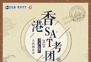 2020年6月6日香港-SAT考试4天团的考试行程及介绍内容