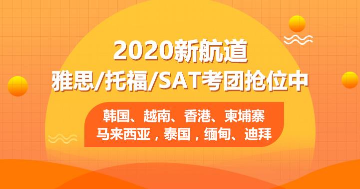 2020年SAT缅甸、韩国,美国,香港,越南,马来西亚考试团