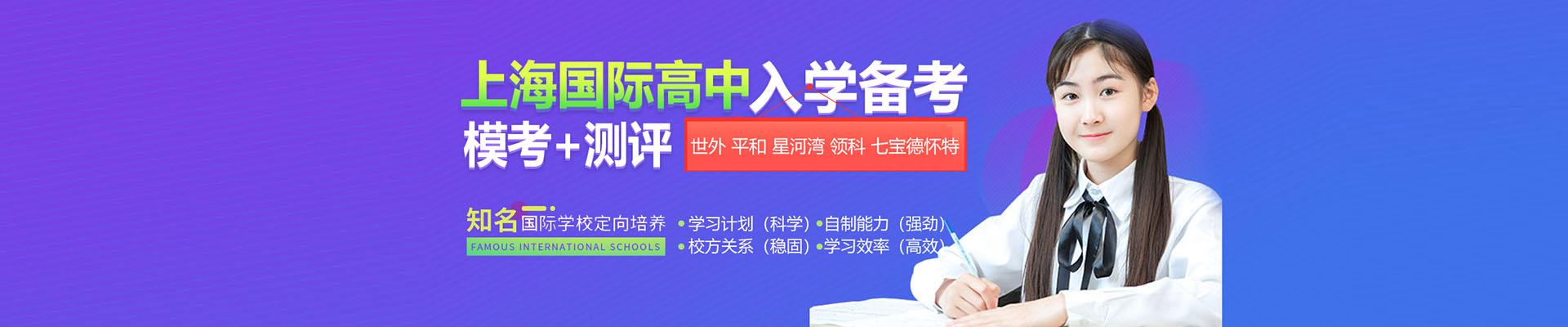 上海国际高中入学备考模考+测评
