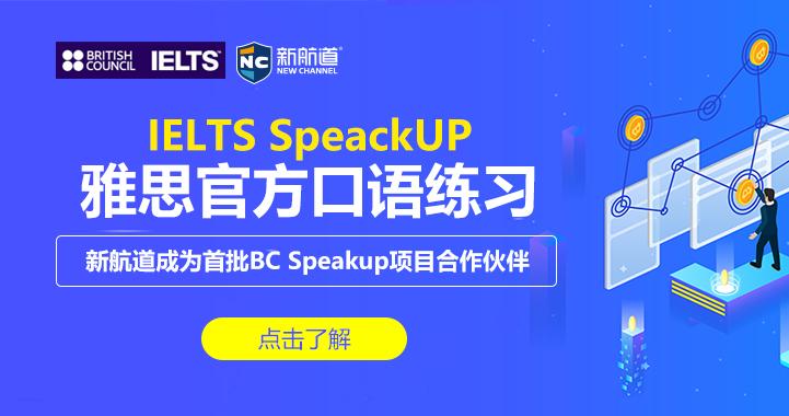 雅思官方IELTS SpeakUP上线