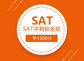 SAT冲刺铂金班(争1500分)