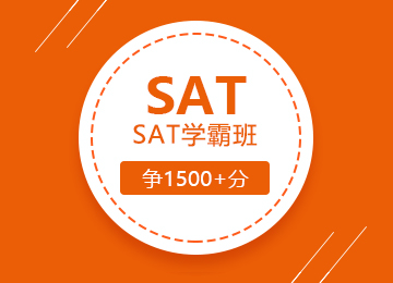 SAT学霸班(冲刺1500分+)