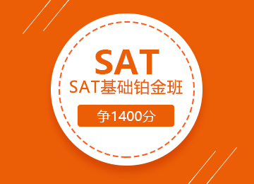 SAT基础铂金班(争1400分)