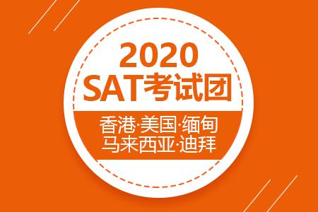 2020年SAT香港·美国·迪拜·缅甸·马来西亚考试团