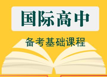 2020暑假国际高中备考基础班