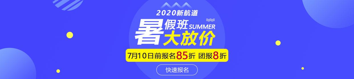 2020年雅思托福sat暑假班