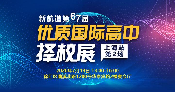 7月19日优质国际初高中教育展