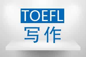 托福综合写作真题范文 -高能写作技法(三)