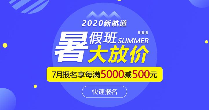 2020新航道雅思/托福/sat暑假班