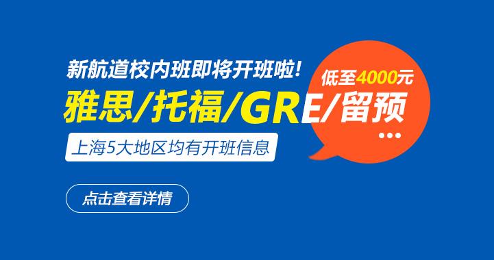 新航道雅思/托福/GRE大学校内班