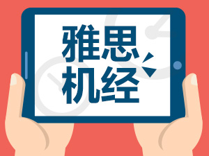 2020年9月20日雅思考试机经回忆完整版【独家】