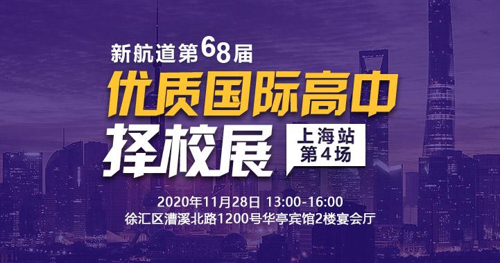 11月28日优质国际初高中教育展