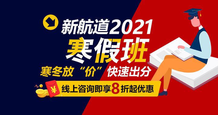 2021新航道雅思/托福/sat寒假班