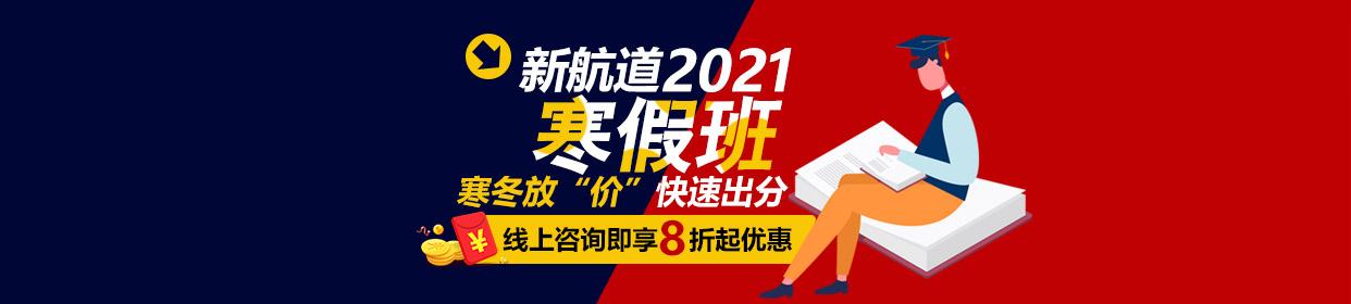 2020年雅思托福sat寒假班