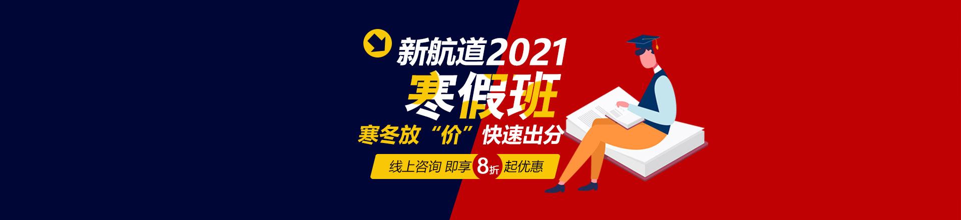 2020年雅思/托福/SAT/GRE寒假班