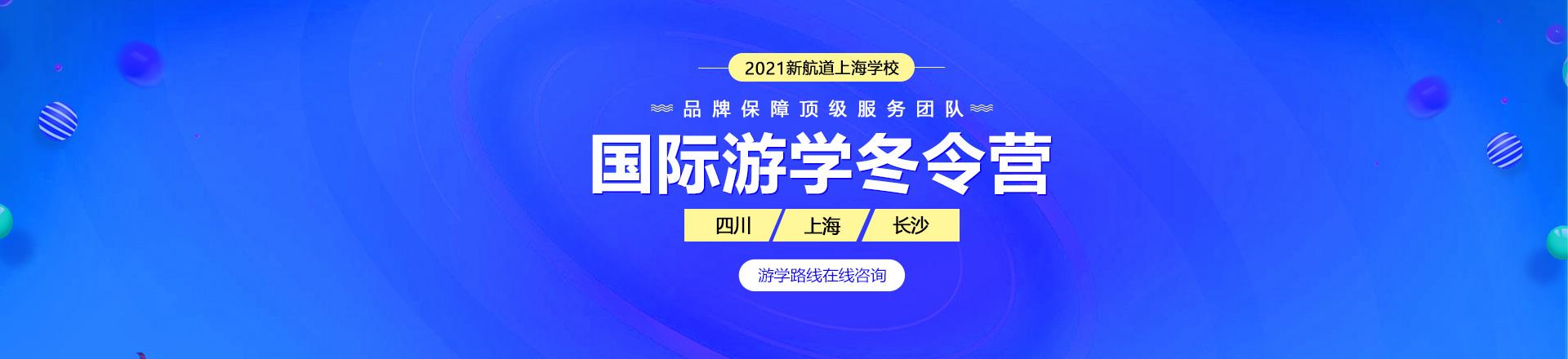 2021年国内游学冬令营芒果TV,上海陆家嘴金融,重庆大熊猫体验营