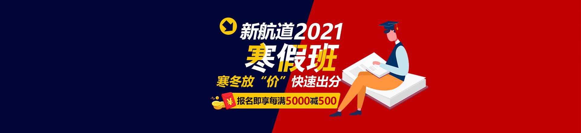 2021年雅思托福sat寒假班