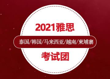 2021年雅思泰国.韩国.马来西亚.越南.柬埔寨考试团
