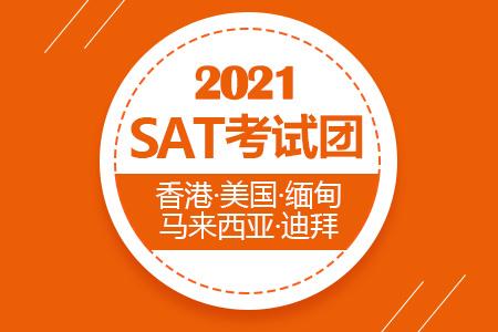2021年SAT香港·美国·迪拜·缅甸·马来西亚考试团