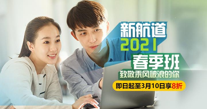 2021新航道雅思/托福/sat春季班