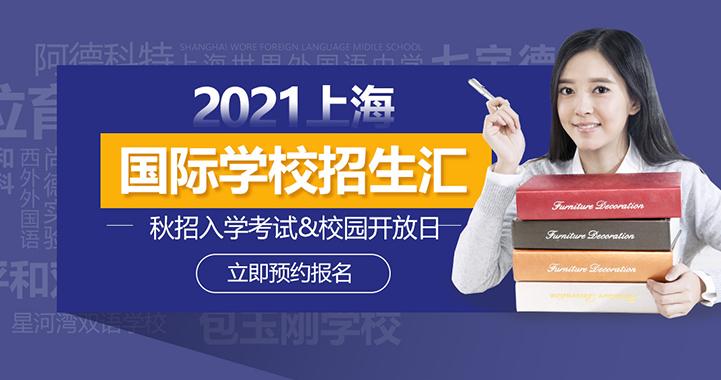 2021上海国际学校秋招入学考试&校园开放日招生汇