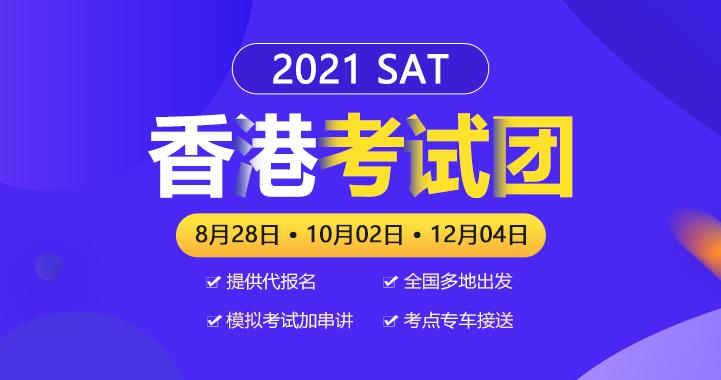 2021sat8月/10月/12月香港考试团