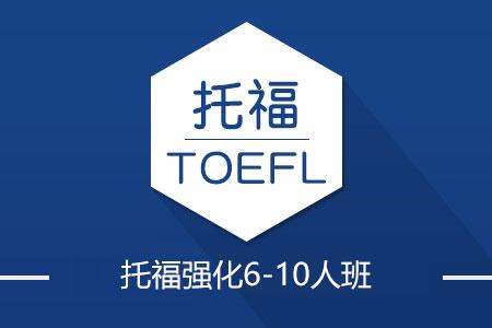 托福基础6-10人班(走读/住宿)