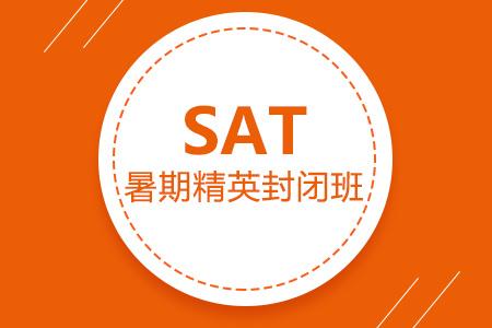 SAT冲刺铂金班