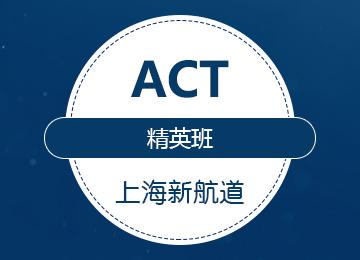 ACT精英班 走读/住宿