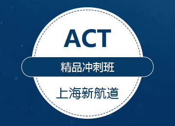 ACT精品冲刺班