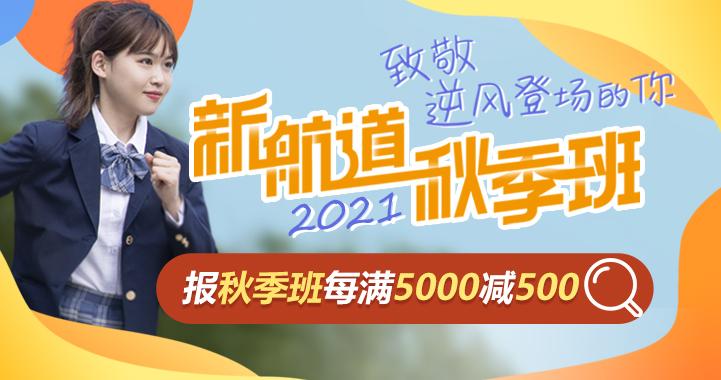 2021新航道雅思/托福/sat秋季班
