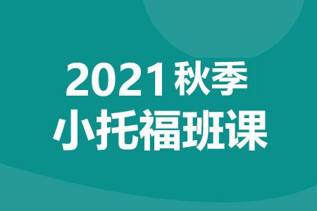 2021小托福秋季班课