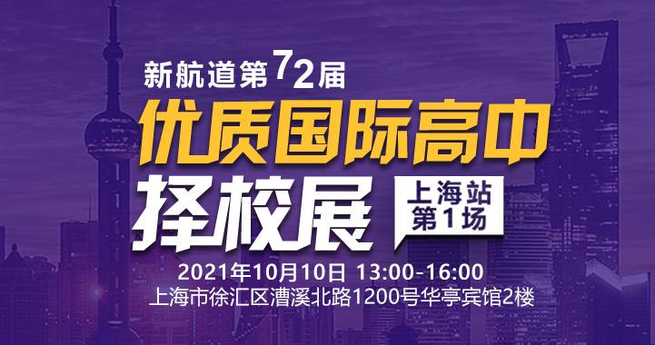 10月10日优质国际初高中教育展