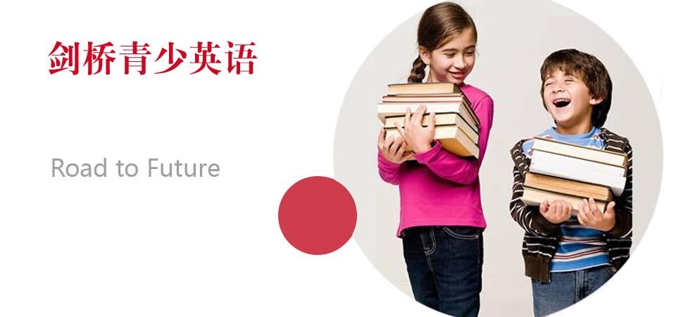 上海新航道剑桥青少英语学习中心-中小学英语培训