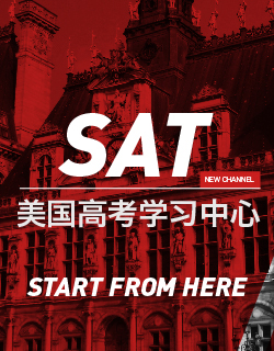上海新航道SAT